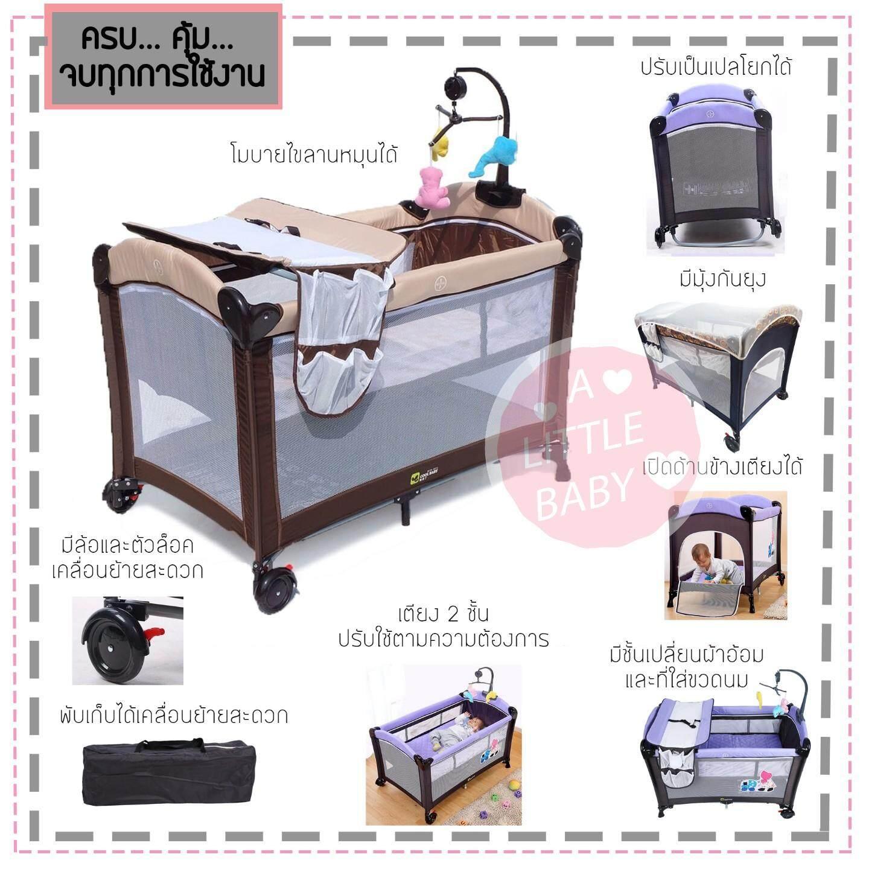 โปรโมชั่น Baby bed เตียงเปลเด็ก playpen รุ่น970 เป็นเตียงและเปลโยกได้ในตัวเดียว สำหรับเด็ก 0-3 ปี ขนาด74 x 120 x 76 cm. (สีน้ำตาล)