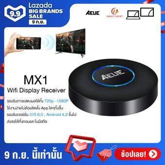 MX1 WiFi Display Dongle HD+AV output Mirroring wifi display receiver  Android TV streaming stick HDMI+USB+Audio miracast DLNA VS chromecast dab คู่มือติดตั้งภาษาไทย / Mango Gadget