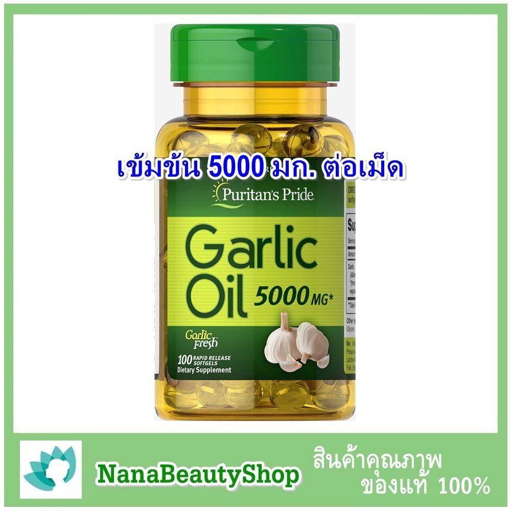((ความเข้มข้นสูง)) น้ำมันกระเทียมสกัด Puritan Garlic Oil 5000 mg 100 Rapid Release Softgels