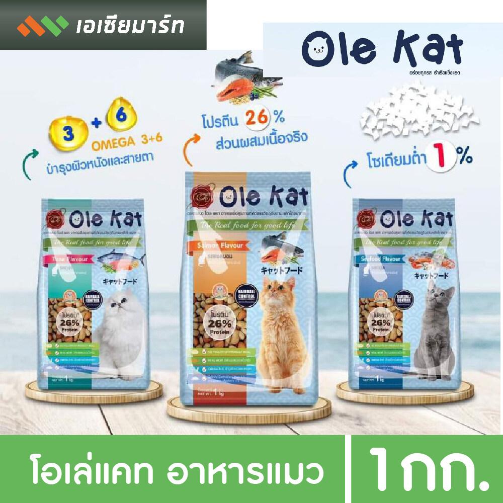 Ole Kat โอเล่แคท อาหารแมว แพ็ค 1 กก. แบบ 3 สี ถุงบริษัท (มีหลายรสให้เลือก).