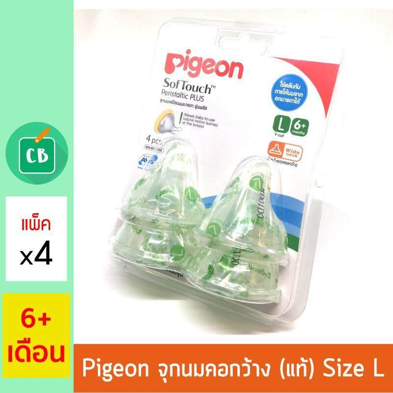 ซื้อที่ไหน [ของแท้ กล่องไทย] - Pigeon จุกนม พีเจ้น คอกว้าง รุ่นพลัส SIZE L แพ็ค x 4 (จุกนมเสมือน นมมารดา)