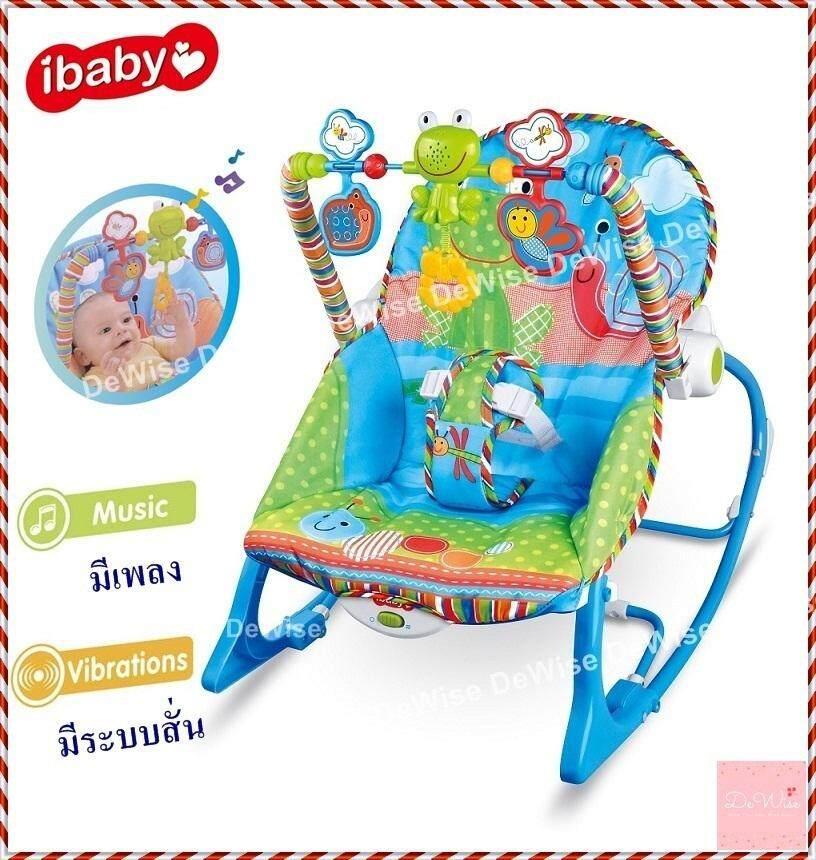 เปลเด็ก เปลโยกเด็ก มีเสียงเพลง สั่นได้ ibaby Infant-To-Toddler Rocker เก้าอี้โยกเด็ก เตียงโยกเด็ก