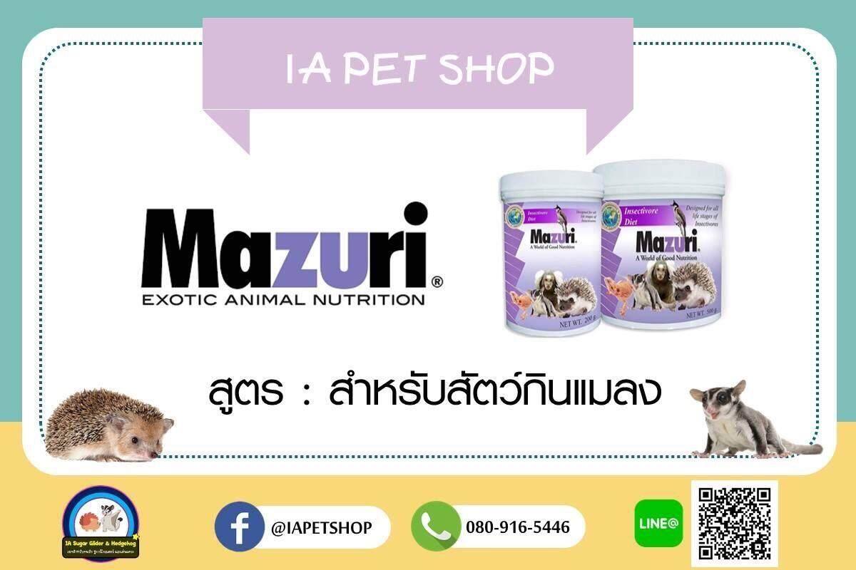 Mazuri สำหรับสัตว์กินแมลง By Toma Pet Shop.