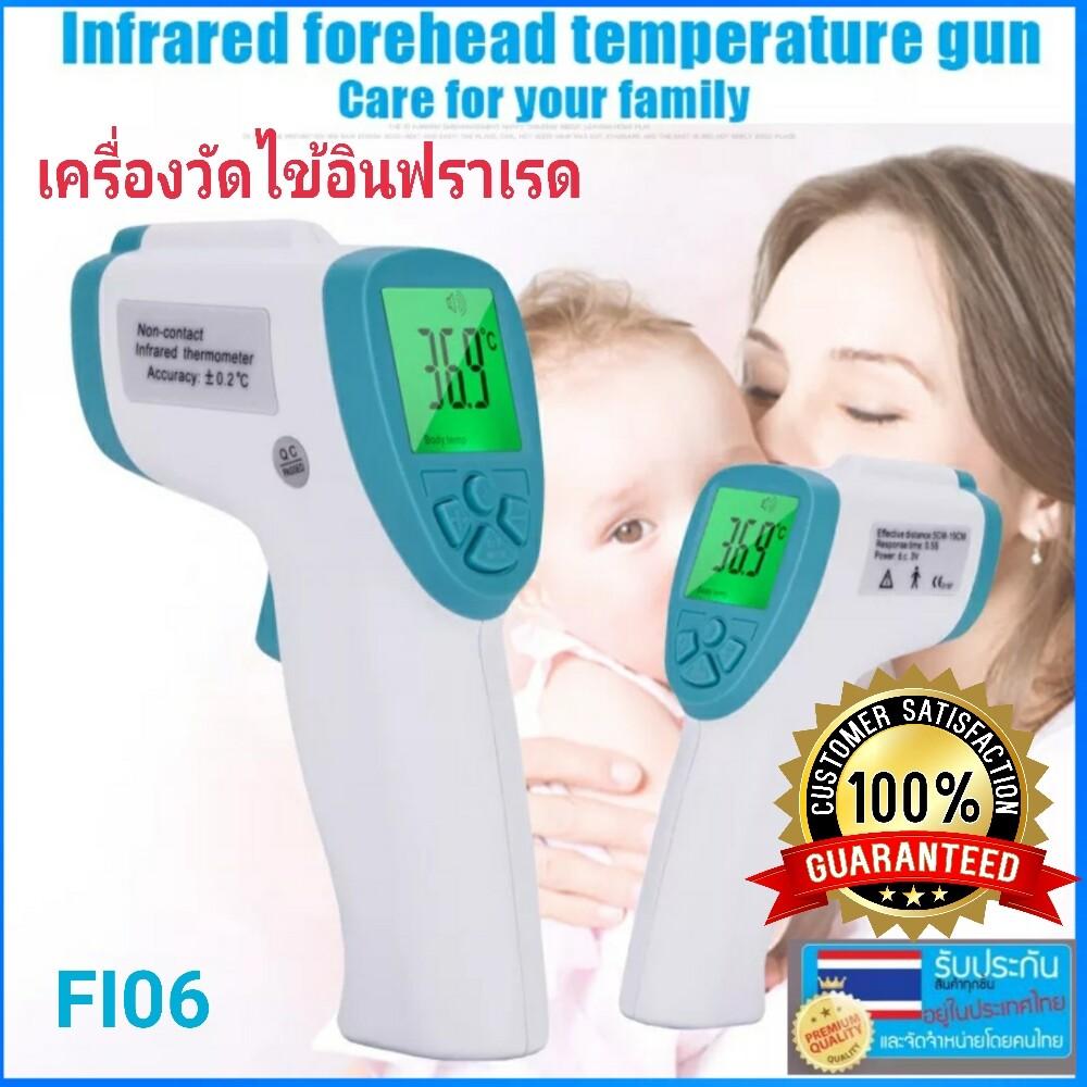 เครื่องวัดไข้อินฟราเรด Model:FI 06(สินค้าอยู่ไทยพร้อมส่ง) เครื่องวัดอุณหภูมิร่างกายแบบไม่ต้องสัมผัสผิว เครื่องสแกนวัดไข้ Non-contact Infrared Body Thermometer
