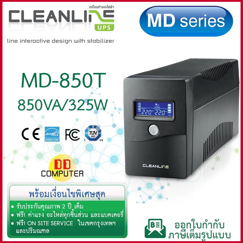เครื่องสำรองไฟ Cleanline Ups Md-850t 850va/325w รับประกัน 2 ปี พร้อมบริการ Onsite Service ในเขตกรุงเทพฯ - ปริมณฑล.