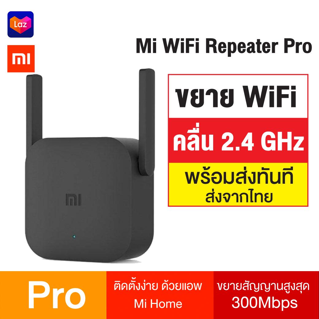 Xiaomi Mi Wifi Amplifier Pro ตัวขยายสัญญาณ Wi-Fi (300mbps) ให้ครอบคลุมพื้นที่ ส่งเร็ว 1วัน ของแท้100%.