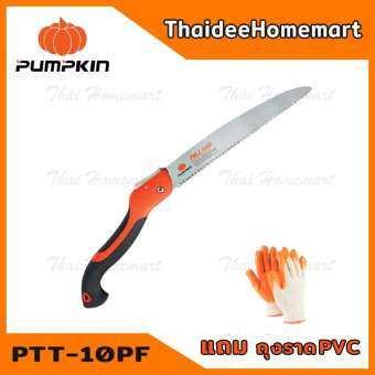 Pumpkin เลื่อยพับตัดกิ่งไม้ 10 นิ้ว รุ่น PTT-10PF แถมถุงราดPVC เลื่อยพูลซอว์ PTT-10PF-