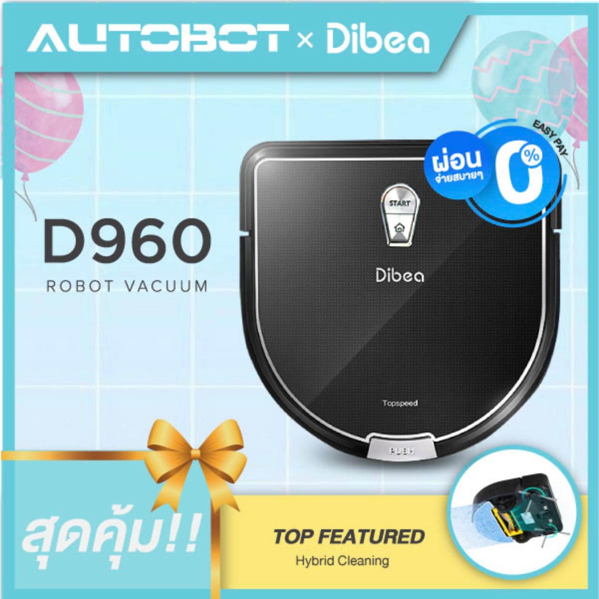 ข้อดีข้อเสีย  Dibea หุ่นยนต์ดูด Smart HYBRID robot ทรง D shape เสริมกระจกเทมเปอร์กลาส รุ่น D960 มีรับประกัน ลดราคา