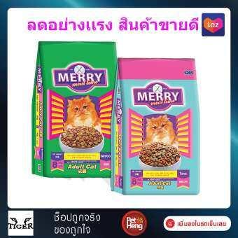 อาหารแมวแบบเม็ด Merry Meal Time  สำหรับแมวโต น้ำหนัก 8kg.-