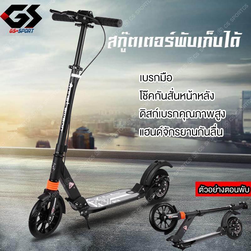 Gs Sport สกู๊ตเตอร์ สกู๊ตเตอร์ขาไถ เบรคมือ ระบบดิสเบรค Adult Scooter By Gs Sport.