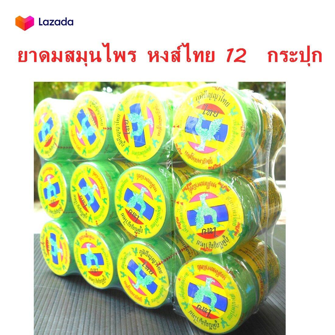 แนะนำ 12 กระปุก หงส์ไทย ยาดมสมุนไพรไทย ยาดมสมุนไพรไทยหอม สมุนไพรไทย ของแท้ บรรเทาอาการวิงเวียน หน้ามืด คล้ายจะเป็นลม Hong Thai Traditional Herbal Inhaler