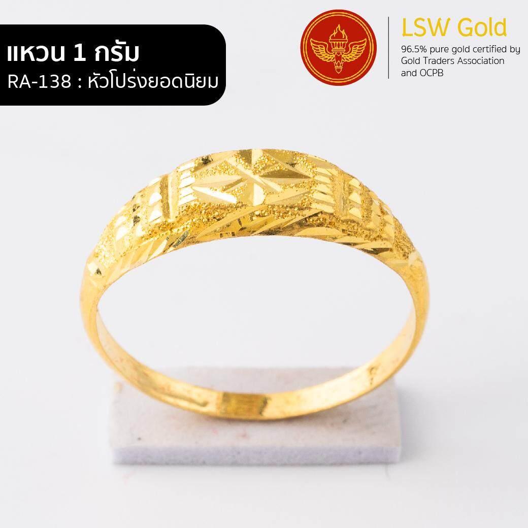 Lsw แหวนทองคำแท้ 96.5% น้ำหนัก 1 กรัม ลาย หัวโปร่งยอดนิยม Ra-138 ราคาพิเศษ By Lsw Gold.