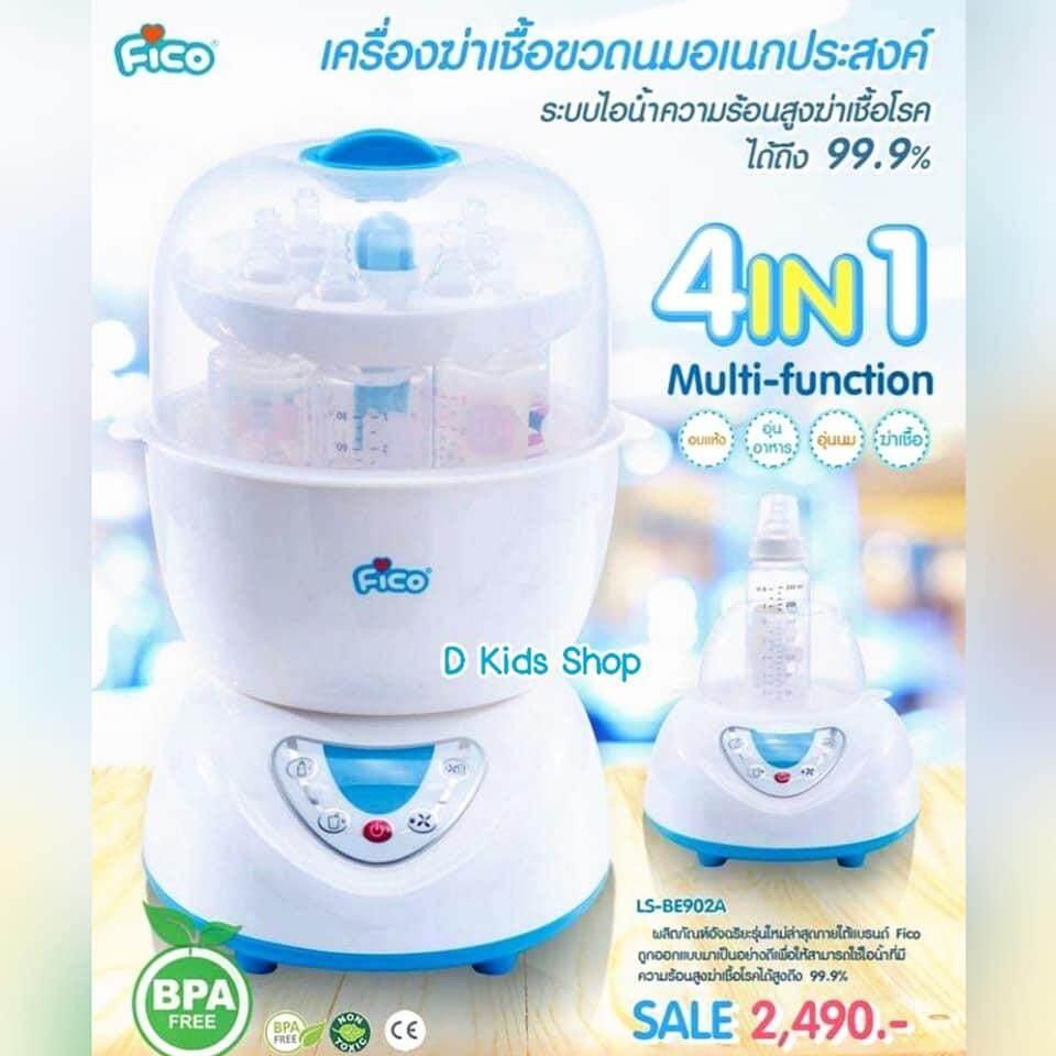 Fico เครื่องนึ่งขวดนม แบบอบแห้ง แบรนด์Fico รุ่น LS-BE902 Multi-Function Bottle Sterilizer (แถม! ที่คั้นน้ำผลไม้ ที่คีบขวดนม กระปุกใส่อาหาร) (รับประกัน 6 เดือน)