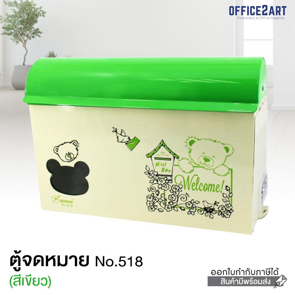 Office2art ตู้รับจดหมาย ตู้จดหมาย Robin no.518 ลายหมี – สีเขียว (Mailbox กล่องจดหมาย ตู้ไปรษณีย์ กล่องใส่จดหมาย ตู้ใส่จดหมาย)