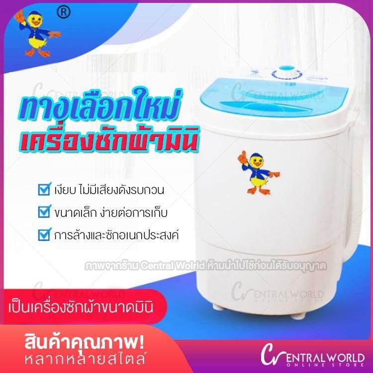 Duckling mini washing machine เครื่องซักผ้ามินิฝาบน ขนาด 4.5 Kg ฟังก์ชั่น 2in1 ซักและปั่นแห้งในตัวเดียวกัน ประหยัดน้ำและพลังงาน Central World Online Store HM107