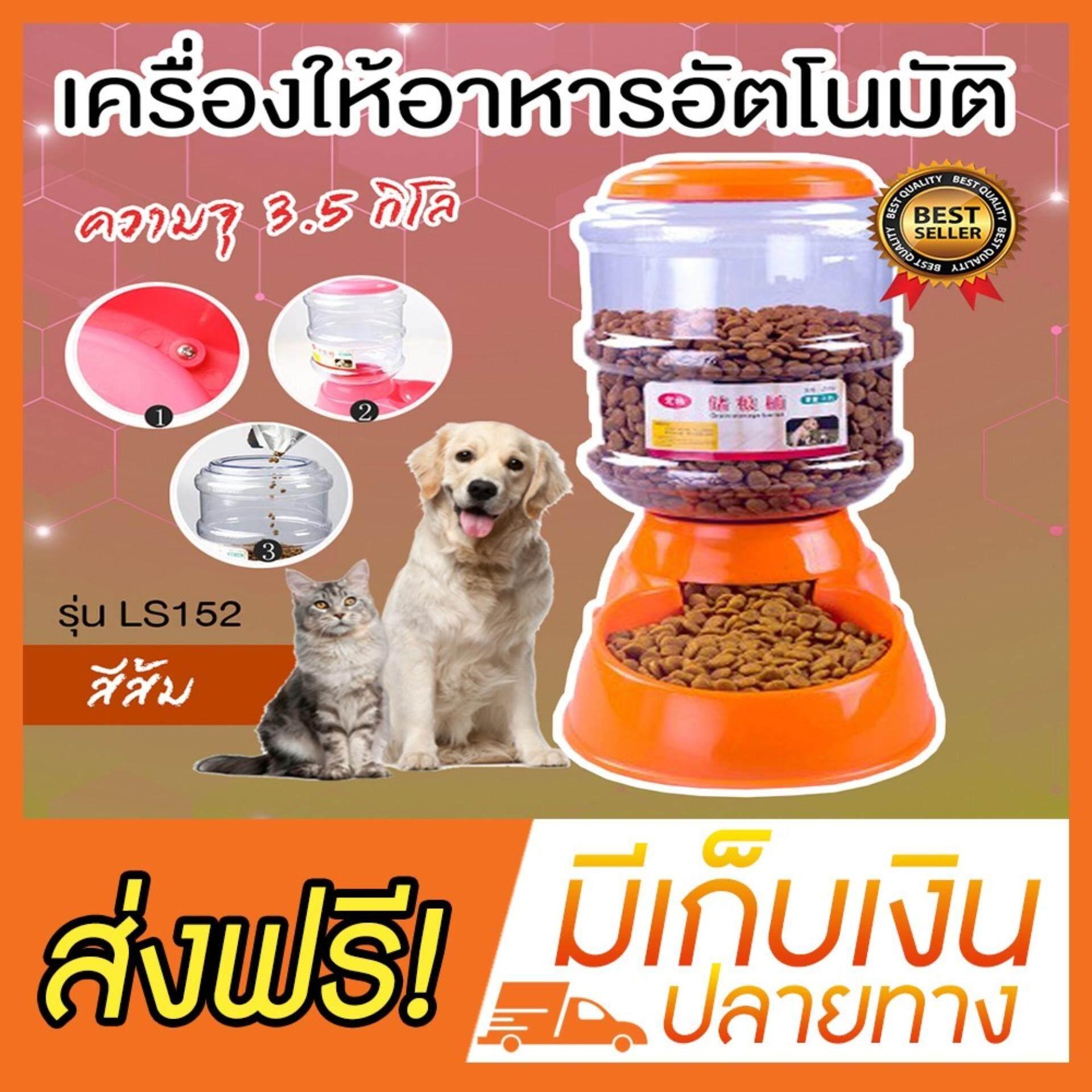 เครื่องให้อาหารสุนัข เครื่องให้อาหารอัตโนมัติ เครื่องให้อาหารหมา เครื่องให้อาหารแมว รุ่น Ls152 (สีส้ม) By Happy Mall.