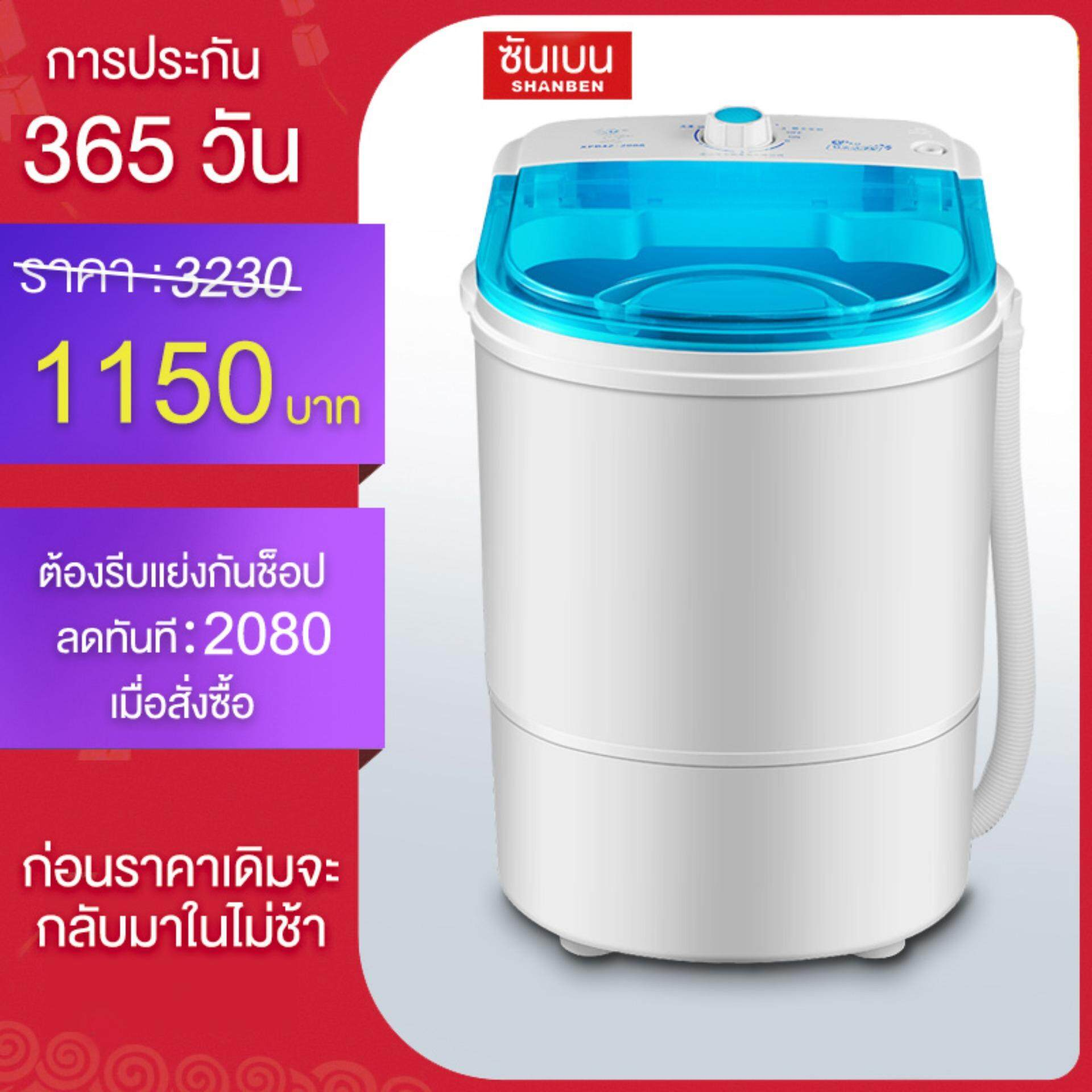 Shanbenเครื่องซักผ้ามินิฝาบน ขนาด 4.5 Kg ฟังก์ชั่น 2 In 1 ซักและปั่นแห้งในตัวเดียวกัน ประหยัดน้ำและพลังงาน Duckling Mini Washing Machine.