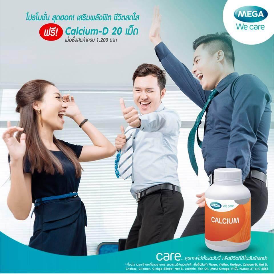 Image 2 for Mega We Care Calcium D  เมก้า วี แคร์ แคลเซียม ดี (60 แคปซูล) [2 กระปุก]