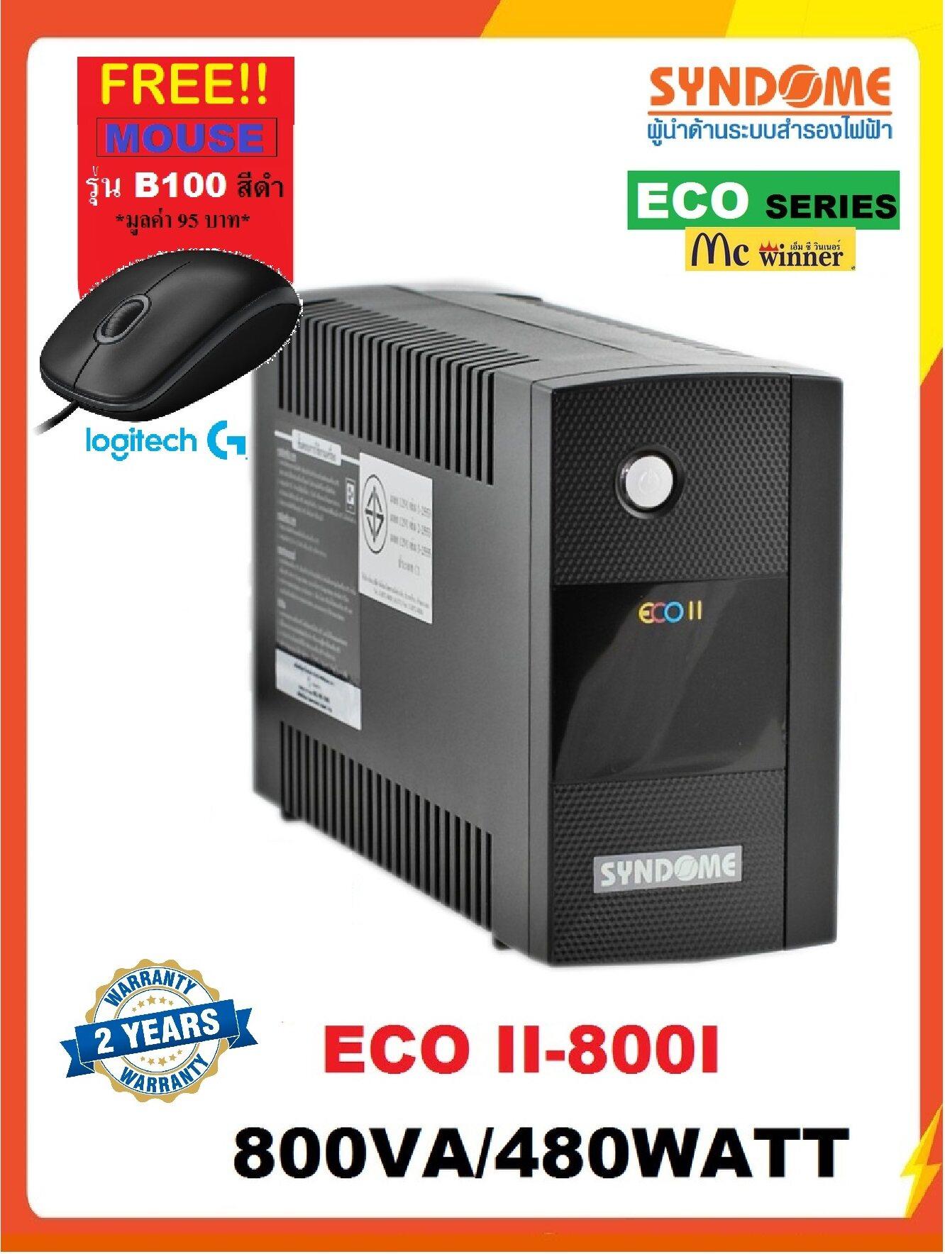 (แถมฟรี!! Mouse Logitech รุ่น B100(สีดำ) มูลค่า 95 บาท) เมื่อซื้อ Ups (เครื่องสำรองไฟฟ้า) 600va Syndome Eco Ii-800i - ประกัน 2 ปี.