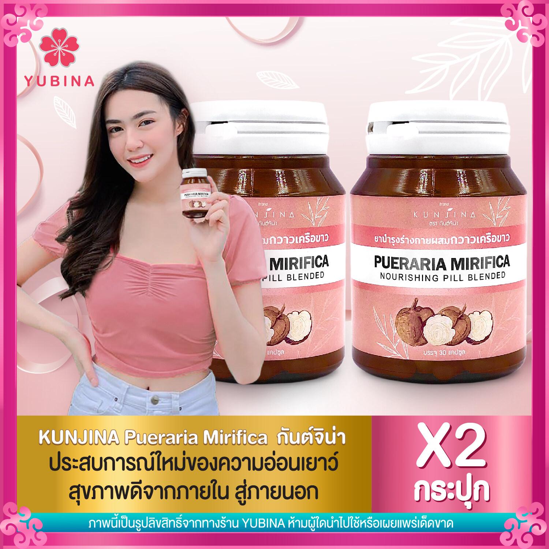 KUNJINA กันต์จิน่า [ เซ็ต 2 กระปุก ] อาหารเสริมสำหรับผู้หญิง กันจิน่า Pueraria Mirifica ( 30 แคปซูล / กระปุก )