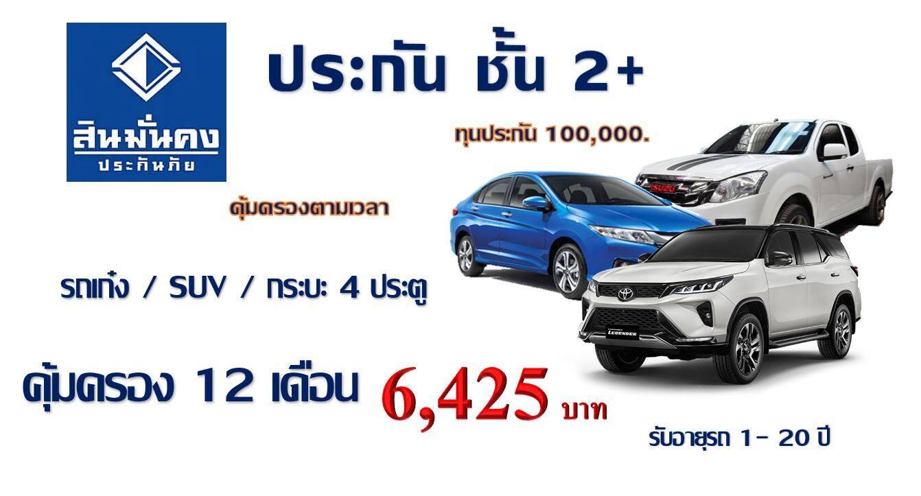 ประกัน ชั้น 2+ รถเก๋ง/กระบะ4ประตู/SUV คุ้มครอง 12 เดือน ทุน 100,000 (กระบะจะต้องไม่ต่อเติม) สินมั่นคง