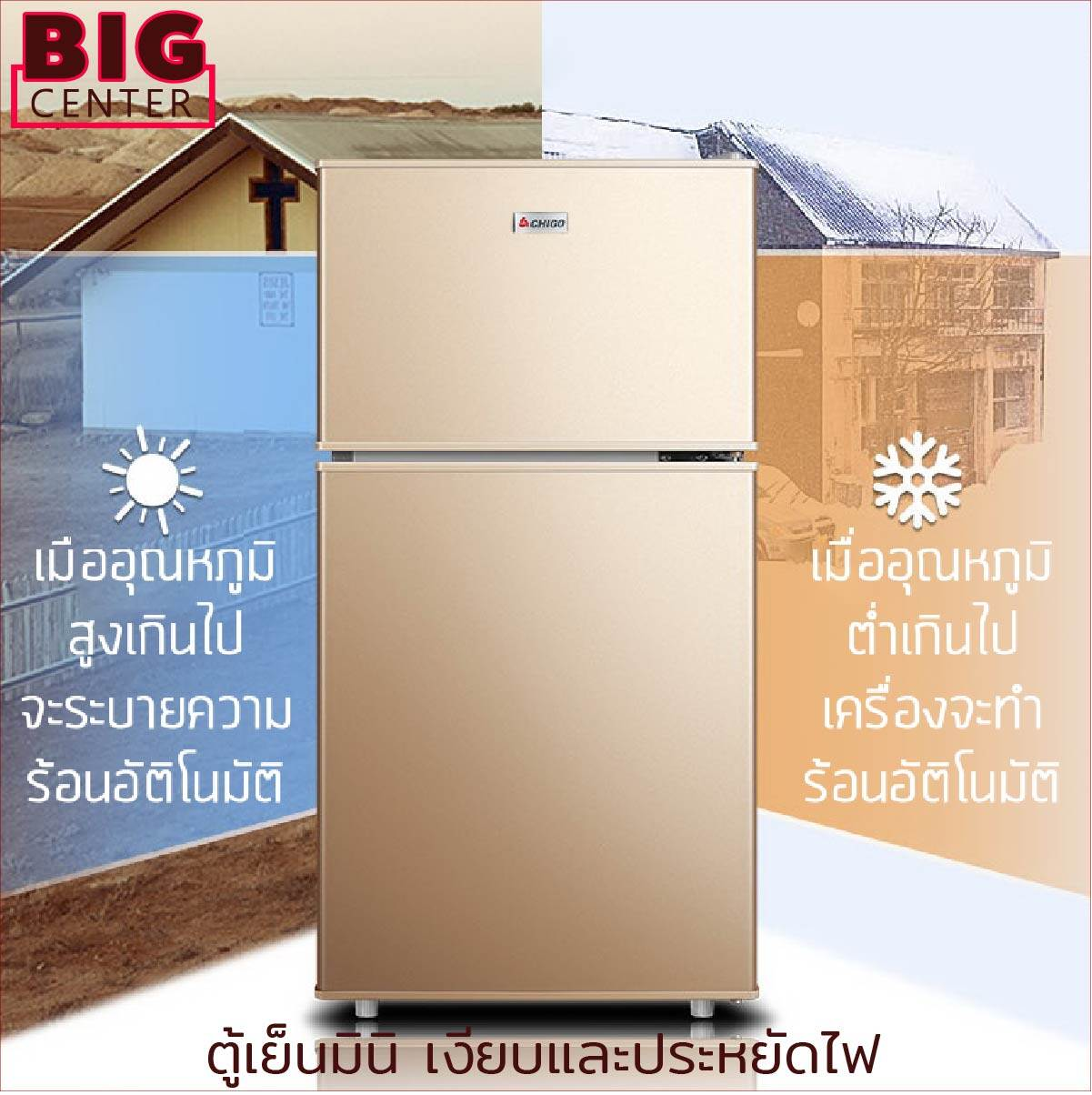 ตู้เย็น ตู้เย็นมินิ 2 ประตู ตู้เย็น2ประตู ตู้เย็นเล็ก ตู้เย็นสองประตู ตู้เย็นขนาดเล็ก ตู้เย็นราคาถูก ตู้แช่ ตู้แช่เย็น ความจุรวม43l Big Center.