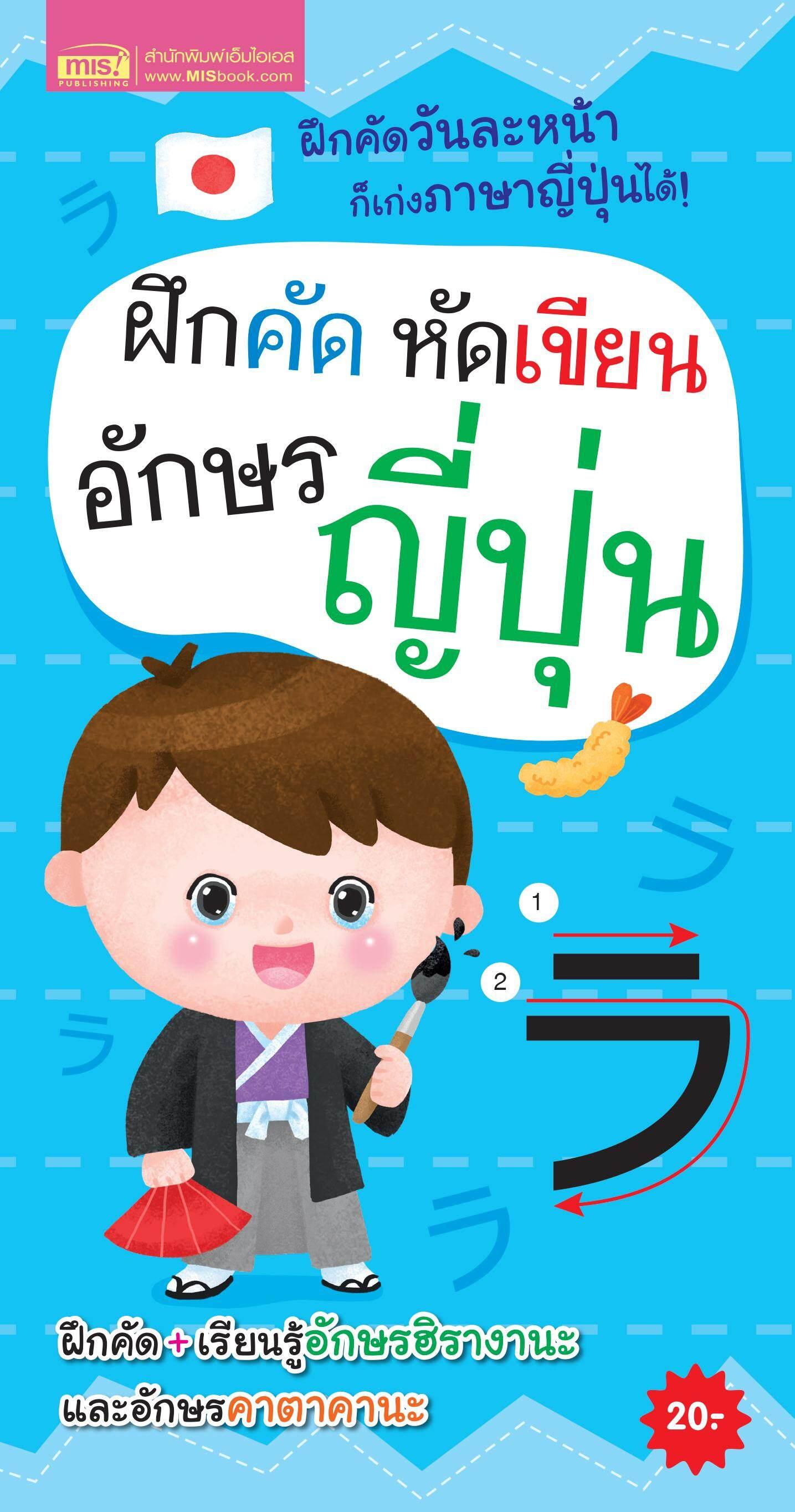 ฝึกคัด หัดเขียน อักษรญี่ปุ่น By Mis Publishing Co., Ltd..