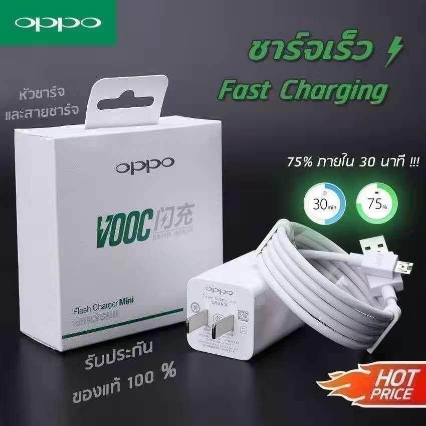 Oppo Vooc Set จากศูนย์oppo เซตชาร์จเร็วหัวชาร์จ+สายชาร์จ ชุดที่ชาร์จไวออปโป้ Vooc Charger Oppo ของแท้ประกัน1ปี! By Rp-Group Mobile.