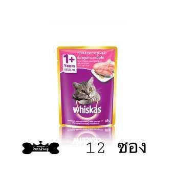 Whiskas Pouch อาหารแมว ชนิดซอง  รสปลาทูน่าและเนื้อไก่ 85g x 12 ซอง-