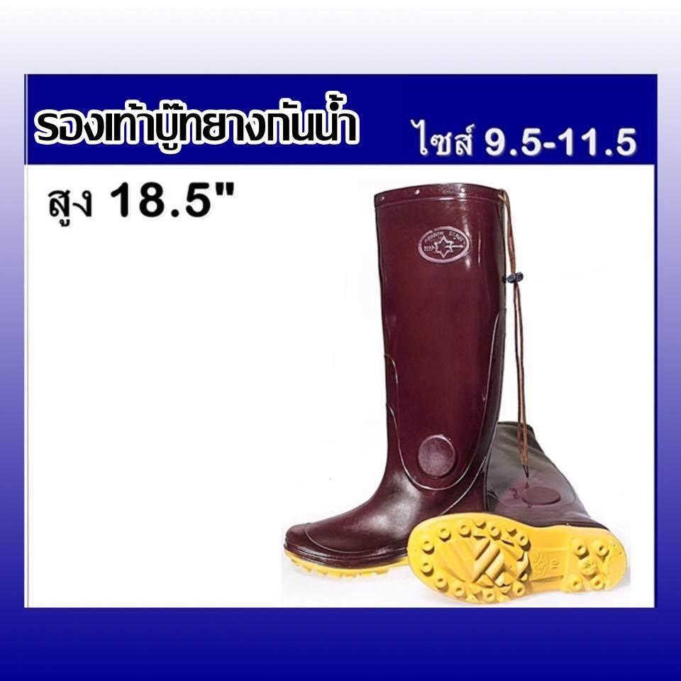 รองเท้าบูท รองเท้าบู๊ท รองเท้าบู๊ทยาง กันน้ำ สูง 18.5 นิ้ว.