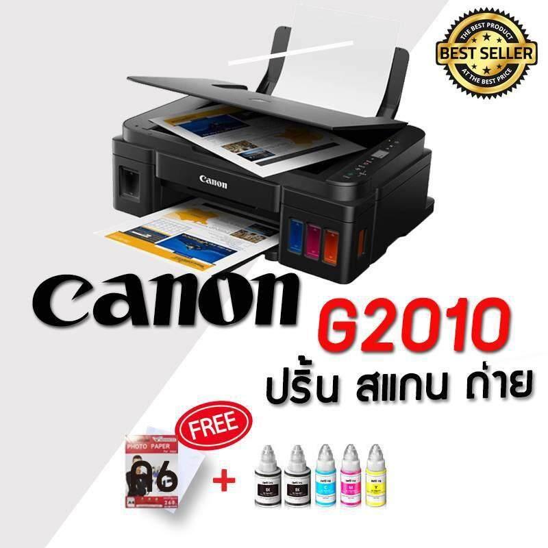 Canon Printer Inkjet  G2010 ชุดประหยัด กระดาษโฟโต้ 1 ชุด หมึก Premium 1 ชุด แถมเพิ่มสีดำ 1 ขวดสุดคุ้ม Printer.