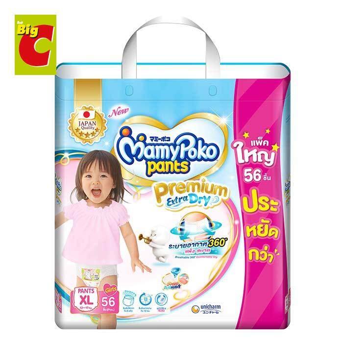 แนะนำ MamyPoko Pants Premium Extra Dry ผ้าอ้อมเด็กแบบกางเกง มามี่โพโค แพ้นท์ พรีเมี่ยม เอ็กซ์ตร้า ดราย ขนาด XL 56 ชิ้น (เด็กหญิง) by Big C