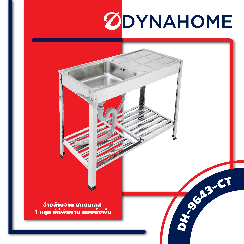 ซิ้งค์ล้างจาน อ่างล้างจานสแตนเลส 1 หลุม แบบมีที่พักจาน พร้อมขาและชั้นวาง sink หนา0.7mm.Dynahome รุ่น DH-9643-CT/แถมก๊อก/แถมชุดสะดืออ่าง