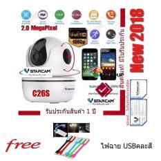 กล้องวงจรปิด VStarCam C26S 1080P 2MP THE SMALL ONE  สีขาว ฟรีไฟฉาย USB มูลค่า 79 บาทคละสี