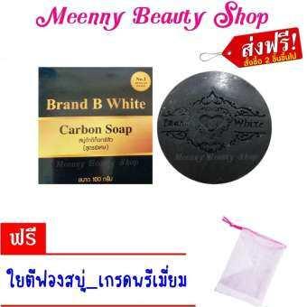 Meenny || สบู่ดำคาร์บอนไม้ไผ่ญี่ปุ่น (สูตรพิเศษ) CARBON SOAP Brand B White   (ซื้อสินค้าในร้านครบ 300 ส่งฟรีเคอรี่)