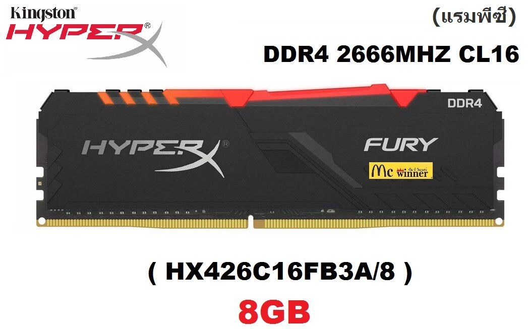 8gb (8gbx1) Ram Pc (แรมพีซี) Kingston Hyperx Fury Rgb Ddr4 2666mhz Cl16 Dimm (hx426c16fb3a/8) - ประกันตลอการใช้งาน.
