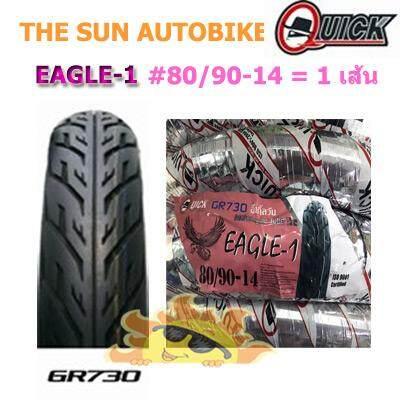 ยางนอก Quick รุ่น Eagle (gr-730) เบอร์ 80/90-14 จำนวน 1 เส้น **ยางใหม่** By The Sun Autobike.