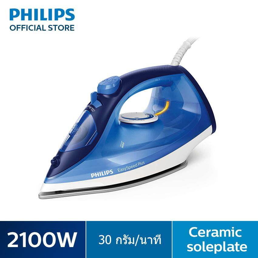 Philips EasySpeed Plus GC2145/20  เตารีดไอน้ำ รับประกันคืนเงิน