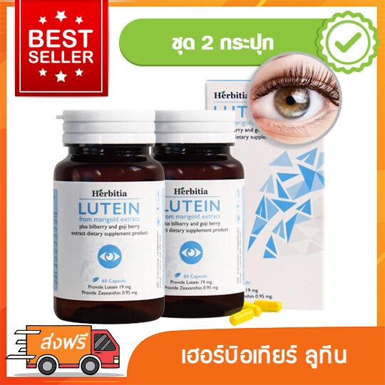 ราคา เฮอร์บิเทีย ลูทีน Herbitia Lutein วิตามินบำรุงสายตา ป้องกัน โรคจอประสาทตาเสื่อม วุ้นในตาเสื่อม ต้อลม ต้อหิน ต้อเนื้อ ต้อกระจก 2 กล่อง