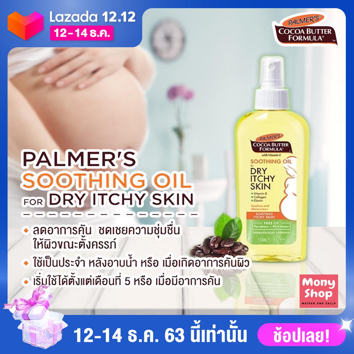 รีวิว Palmer 's Soothing oil for dry itchy skin 150ml ปาล์มเมอร์ สเปรย์ออย ใช้ฉีดพ่นเพื่อลดอาการคัน เพิ่มความชุ่มชื้น สำหรับครรภ์เดือนที่ 6-7 ปลอดภัยทั้งแม่และลูก