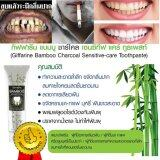 Bamboo Charcoal Sensitive Care Toothpaste แบมบู ชาโคล์ เซ็นซิทีฟแคร์ ยาสีฟัน ฟอกฟันขาว ขจัดคราบ ชา กาแฟ และ บุหรี่ 1หลอด บรรจุ 100G 3 ชิ้น ถูก