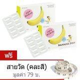 ขาย ซื้อ Banana Diet อาหารเสริมควบคุมน้ำหนัก สารสกัดจากกล้วย 10 แคปซูล X 2 กล่อง แถม สายวัด คละสี 1 เส้น ใน ไทย