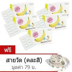 โปรโมชั่น Banana Diet อาหารเสริมควบคุมน้ำหนัก สารสกัดจากกล้วย 10 แคปซูล X 5 กล่อง แถม สายวัด คละสี 1 เส้น