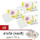 ซื้อ Banana Diet อาหารเสริมลดน้ำหนัก สารสกัดจากกล้วย 3กล่อง Banana Diet ถูก