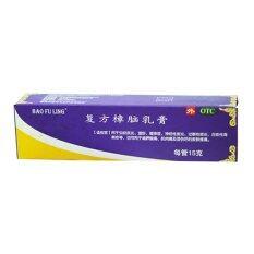 ราคา Bao Fu Ling ครีมบัวหิมะ 15G ใหม่