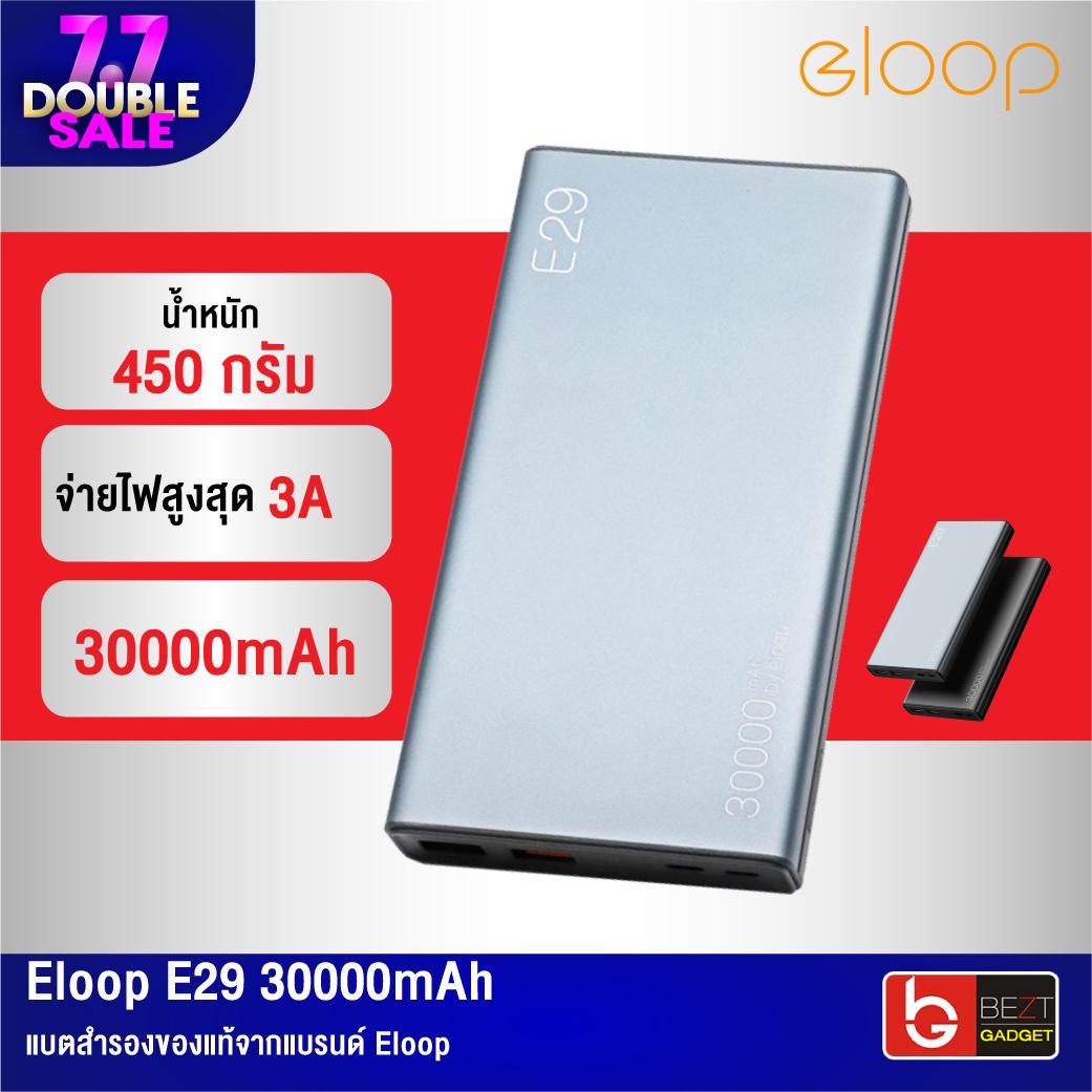 [แพ็คส่ง1วัน]eloop E29 แบตสำรอง Power Bank 30000mah รองรับชาร์จเร็ว Quick Charge 3.0/2.0 +  Pd + Fast Charge.