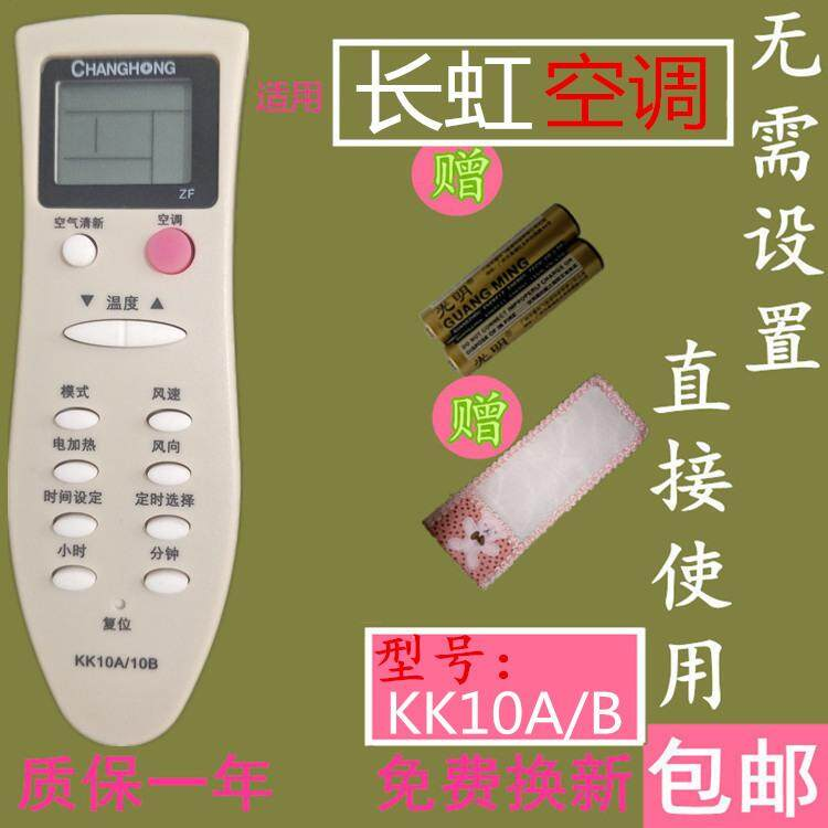 Changhong pendingin ruangan pengendali jarak jauh KK10A KK10B KK22A KK22B KF-32GW/R untuk mengirim Casing