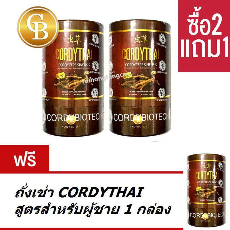 [Promotion 2 แถม 1] CORDYTHAI ถั่งเช่า ม.เกษตรศาสตร์ -สำหรับสุภาพบุรุษ Promotion 2 กล่อง   แถมฟรี 1 กล่อง