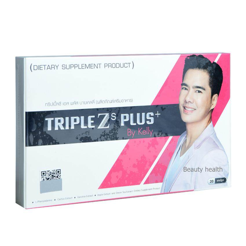 TripleZ S Plus by Kelly อาหารเสริมควบคุมน้ำหนัก ทริปเปิ้ล ซี เอส พลัส บาย เคลลี่ (20 แคปซูล x 1 กล่อง)