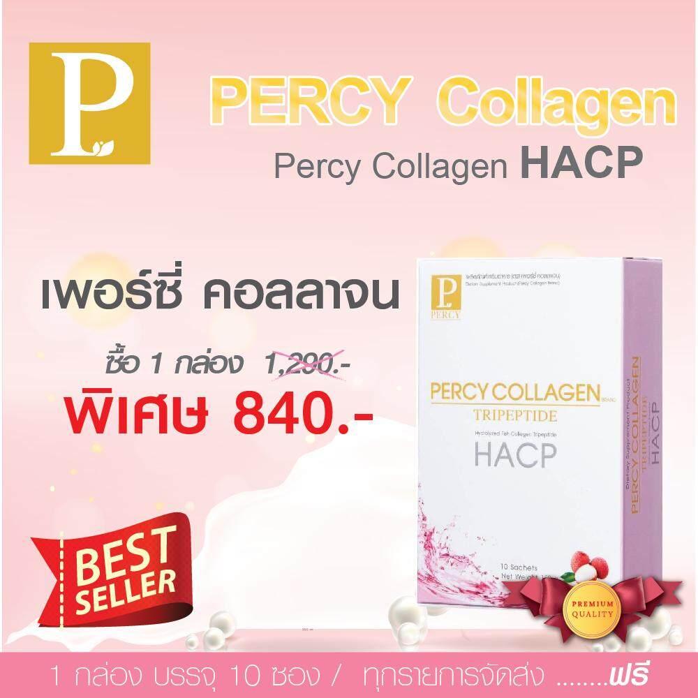 Percy Collagen Tripeptide Hacpเพอร์ซี่ คอลลาเจน เอชเอซีพี บำรุงข้อ ข้อเข่า กระดูก ข้อขัด เจ็บเข่า ละลายง่าย ไม่คาว กลิ่นลิ้นจี่ 10,000 Mg..